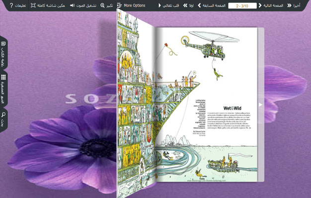 Page Turning Software for Html5 full screenshot